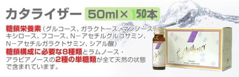 カタライザー21 50ml×50本