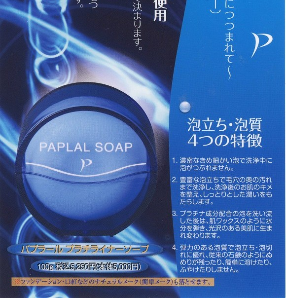 paplal-soap-b